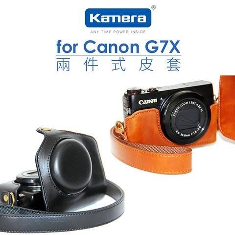 【中野數位】Kamera 兩件式皮質包 for Canon G7X 現貨 出清