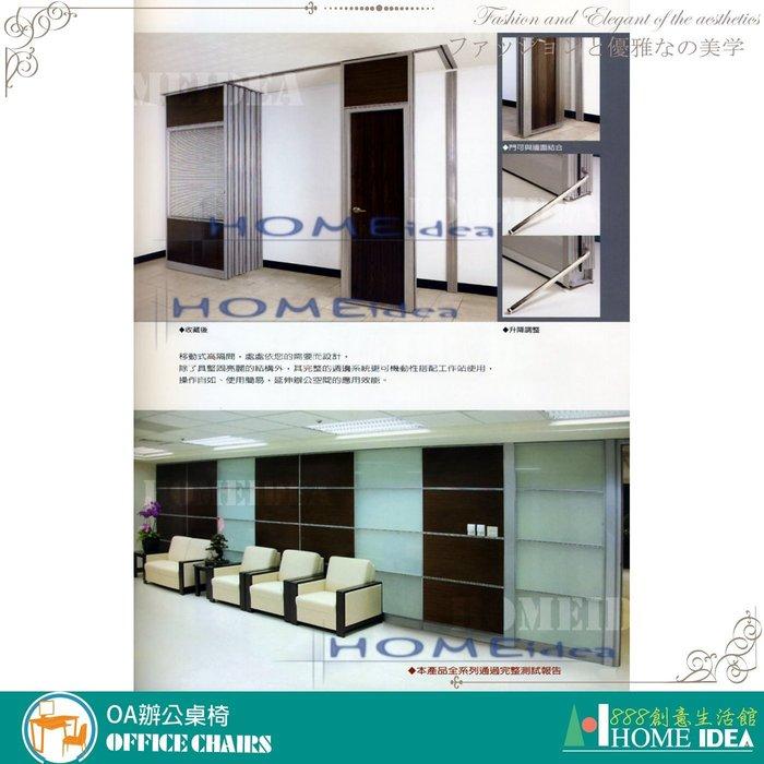 『888創意生活館』176-001-76屏風隔間高隔間活動櫃規劃$1元(23OA辦公桌辦公椅書桌l型會議桌電)台南家具