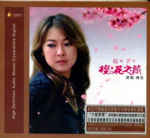 【店長推薦】櫻花之旅 / 陳佳 / 神似鄧麗君在日本發展時期的經典歌曲13首 --- TBCD001