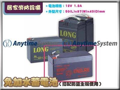 安力泰系統~免加水型蓄電池 RS-12V 1.2A (保全防盜主機適用)-直購價350元