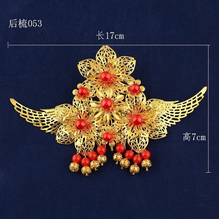 新娘頭飾古裝發梳復古中式紅色珍珠結婚秀禾服兒童頭飾9.9