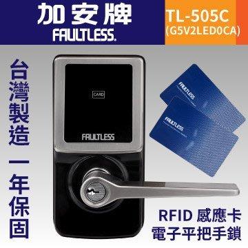 【TRENY直營】加安牌 (TL-505C DOCA) 觸控電子把手鎖 卡片鎖匙 門鎖 台灣製造 一年保固 HH-3