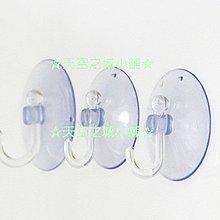 ~天空之城小舖~ 吸盤  透明吸盤  圓形吸盤  塑膠掛鉤吸盤  3cm吸盤  50個