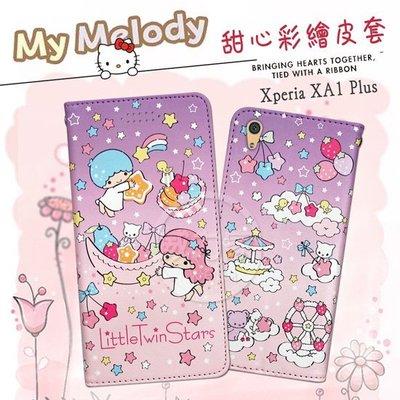威力家 三麗鷗授權 KIKILALA 雙子星 SONY Xperia XA1 Plus 甜心彩繪磁扣皮套(星星樂園)