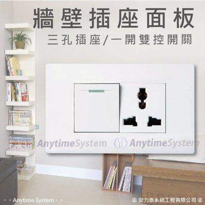 │安力泰系統房控館│118型 萬用插座面板 三孔插座面板 電源開關 一開雙控