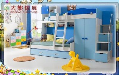 【大熊傢俱】RH 805 藍色兒童床 雙層床 上下床 高低子母床 帶抽托床 兒童套房家具 梯櫃床 三層組合床 多工組合床