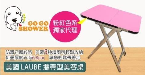 寵物美容桌_攜帶式_粉紅系列桌面-美國專業品牌『Kim Laube 樂比』防滑桌面~輕巧型 5 秒安裝收納