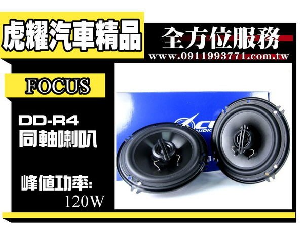 虎耀汽車精品~FOCUS DD-R4 6吋同軸 喇叭