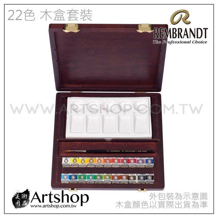 【Artshop美術用品】荷蘭 REMBRANDT 林布蘭 專家級塊狀水彩 (22色) 木盒套裝 #05840004