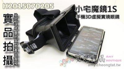 【艾米精品】小宅魔鏡1S 手機3D虛擬實境眼鏡 真幻影魁真幻3D魔鏡真幻魔鏡VR眼鏡虛擬眼鏡VR BOX暴風魔鏡三星蘋果