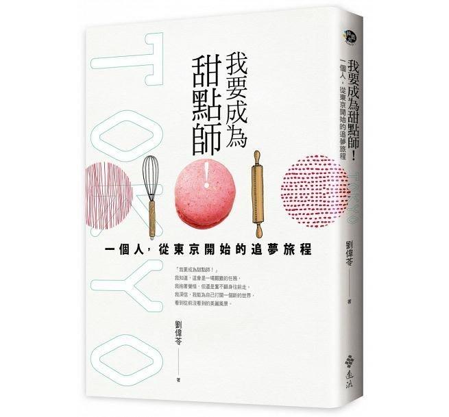 @水海堂@ 遠流 我要成為甜點師!:一個人,從東京開始的追夢旅程