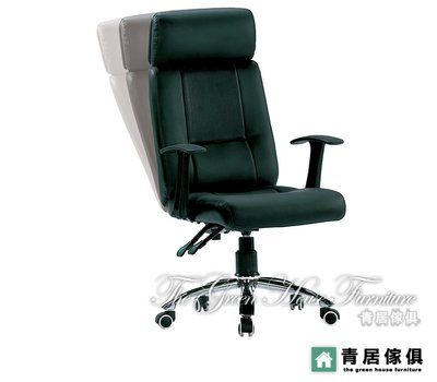 &青居傢俱&SHA-T8278-3 黑皮辦公椅 - 大台北地區滿五千免運費
