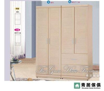 &青居傢俱&SEL-A1136-2 313白橡衣櫃(右︰女櫃)