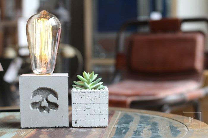 【曙】工業水泥質感檯燈(可調光)骷髏頭 裝飾 擺飾loft 工業風 咖啡廳 民宿 餐廳 住家 設計