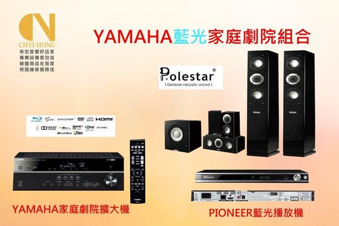YAMAHA藍光5.1聲道家庭劇院環繞音響設備規劃PIONEER藍光3D家庭劇院環繞音響系統歡迎來店參觀試聽找基隆音響店