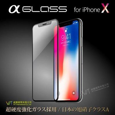 【WT 威騰國際】 α-iPhone 日本旭硝子 iPhone X 9H 2.5D 鋼化玻璃膜 螢幕保護貼 手機保護貼