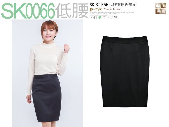【SK0066】☆ O-style ☆低腰OL彈性緞面光澤感窄裙、大~小尺碼日本韓國通勤款