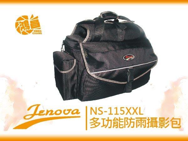 【鴻昌】JENOVA 吉尼佛 NS-115XXL 經典系列 多功能防雨攝影包 專業相機包 英連公司貨