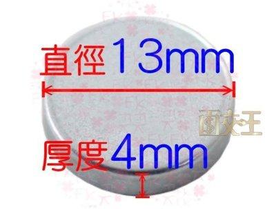 【釹鐵硼強力磁鐵】直徑13*厚度4mm 材料:N38 鍍鋅 吸鐵 磁石 金屬固定 Mgt38-C131304