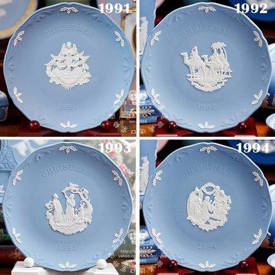 【吉事達】英國 Wedgwood 1991 1992 1993 1994基督聖家庭祈福系列收藏年度飾盤