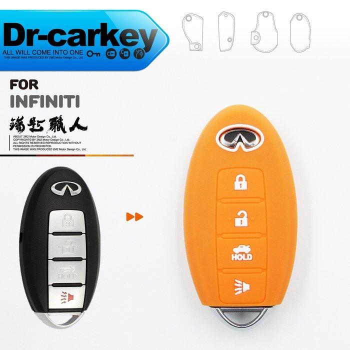 【鑰匙職人】Infiniti Q50 Q60 Q70 極致汽車 感應鑰匙 智慧型鑰匙 鑰匙果凍套 四鍵款