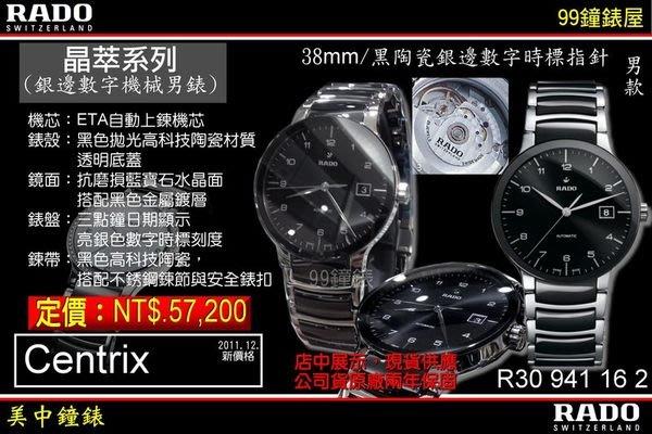 【99鐘錶屋】RADO雷達表:〈Centrix晶萃系列〉新款 Rado-Auto機械/ 數字銀標男錶(R30941162)