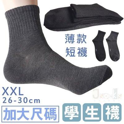 L-88 男加大XXL-薄短襪【大J襪庫】6雙180元-26-30cm男襪XXL加大尺碼-黑襪灰色學生襪紳士襪-台灣製