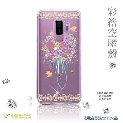【WT 威騰國際】WT® Samsung Galaxy S9 / S9 Plus 施華洛世奇水晶 彩繪空壓殼 -【綻放】