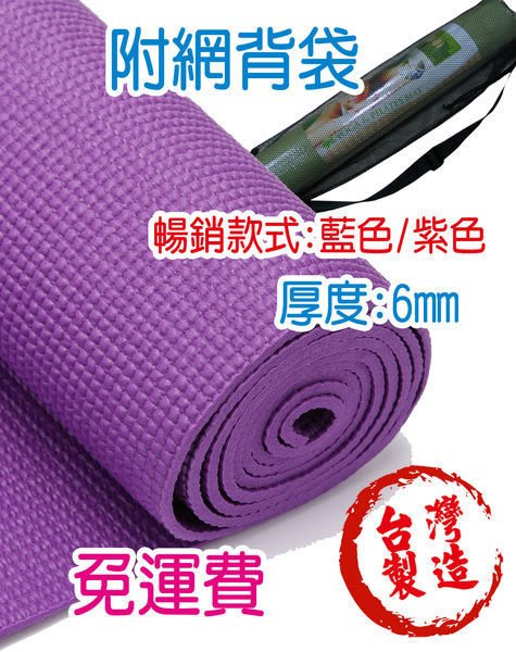 免運  開心運動場 6mm瑜珈墊(附背袋)  地墊健身塑身美體野餐墊(另售瑜珈磚鋪巾瑜珈柱)