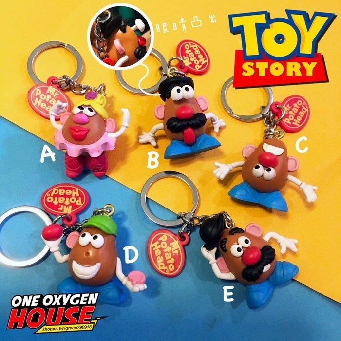 Toy Story Potato 玩具總動員 蛋頭先生 蛋頭太太 鑰匙圈 玩具 公仔 蛋頭 扭蛋 吊飾