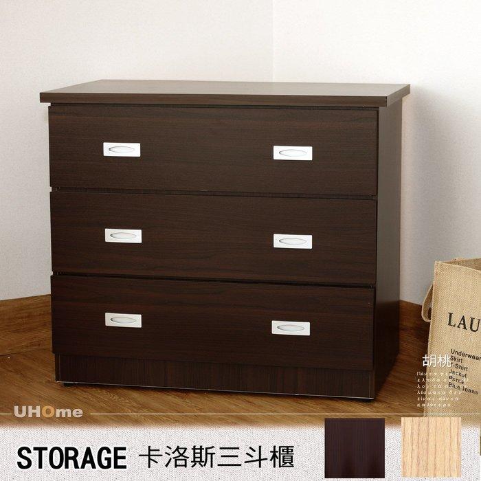 收納櫃【UHO】DA-卡洛斯 三斗櫃  大容量 衣物收納櫃 ~中彰免運