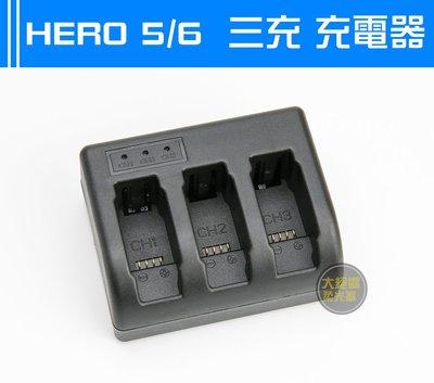 『大絕響』三充 充電器 GoPro 座充 配件 HERO5 Hero6 HERO 5 6 電池