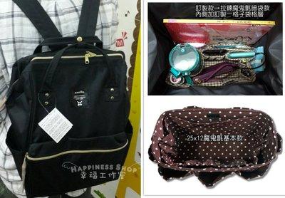 ◎幸福工作室◎日本 anello後背包 專用款袋中袋→純手工 包包收納袋/包中包/購物包專用