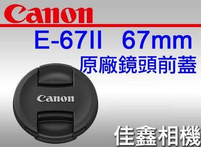 @佳鑫相機@(全新品)CANON LENS CAP E-67II 鏡頭前蓋 鏡頭蓋 (新款內夾) 67mm