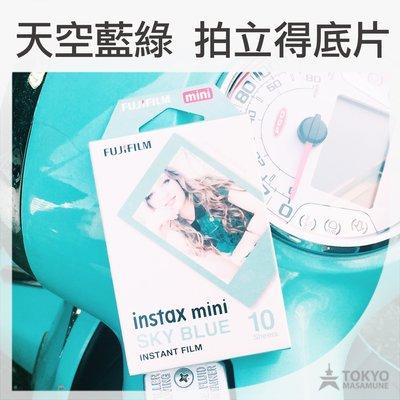 【東京正宗】拍立得 富士 instax mini SKY BLUE 天空藍框 (蒂芬妮綠) 底片