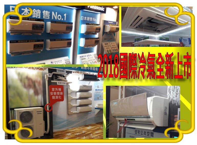 國際冷氣1對3(4+4+9坪)可分期0利率CU-3J90BHA2/CS-PX22BA2/CS-PX50BA2