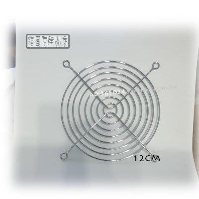 【貓尾巴】4吋 散熱風扇用防護網 鐵網 12公分適用下標區