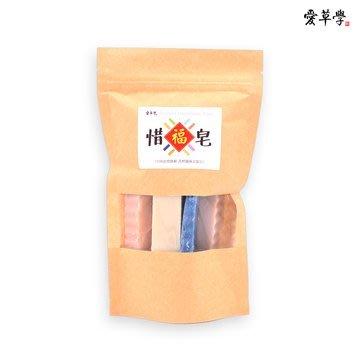 愛草學  惜福皂 (小-130g )內贈竹炭抗菌起泡袋x1