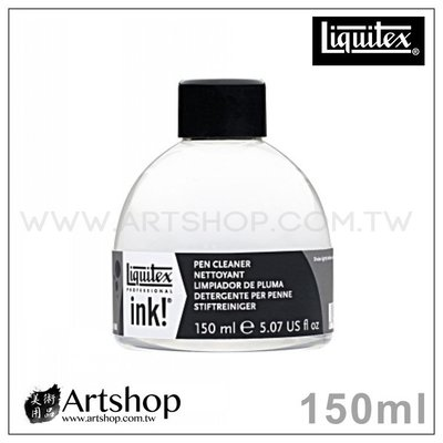 【Artshop美術用品】美國 Liquitex 麗可得 專家級壓克力墨水 150ml 清潔劑 洗筆液