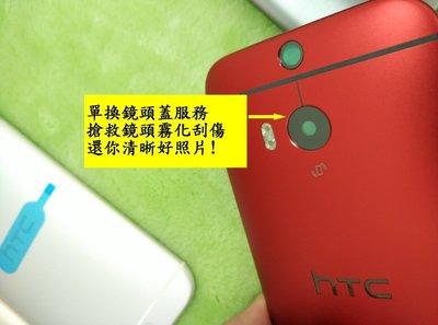 【洋宏資訊】HTC搶救原廠背殼照相鏡頭刮傷拍照模糊完美更換~全系列手機root刷機改機或恢復原廠設定M8 M7 MAX