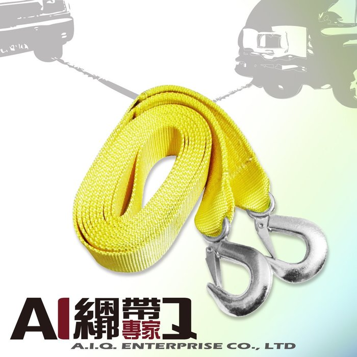 A.I.Q.綑綁帶專家- LT 0935 拖車帶 50mm x 4.5M(15英呎) 牽引繩 托車繩