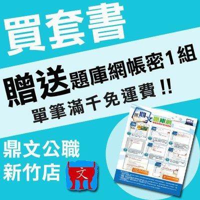 【鼎文公職國考購書館㊣】中鋼、中鋼鋁業員級(電機、電氣)模擬試題套書(贈題庫網帳號1組)(不含數位系統)-OD72