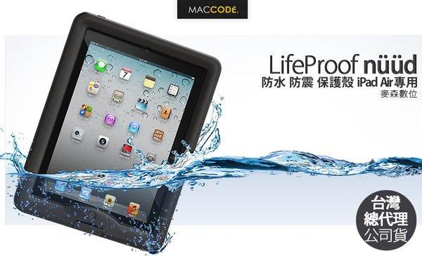 【台灣總代理公司貨】LifeProof Nuud 極致防震 防水 保護殼 iPad Air 用 黑/白色 現貨 含稅 免運