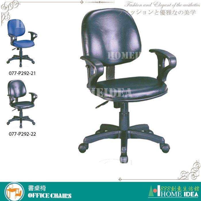 『888創意生活館』077-P292-22黑皮辦公椅CH-204A$2,400元(16OA辦公椅電腦椅護腰網)高雄家具