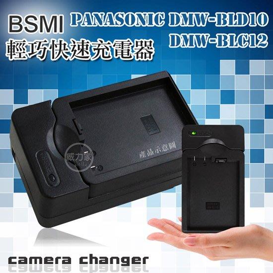 威力家 Panasonic DMW-BLD10 / DMW-BLC12 智慧型方塊充 電池快速充電器(KA充) GF2