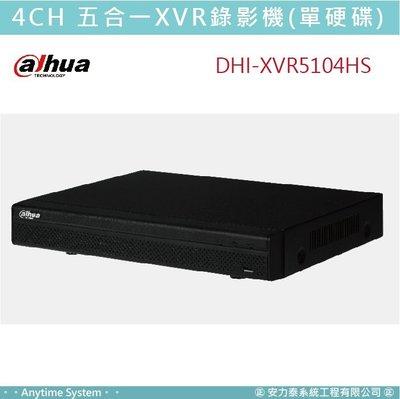 安力泰系統|大華 CVI 4路 五合一XVR 監視 錄影機 (單硬碟) DHI-XVR5104HS