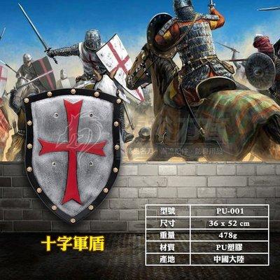 《龍裕》十字軍盾/PU盾/Cosplay/RO/魔獸世界/亞瑟王/歐洲/西班牙/中世紀/戰士/角色扮演/兒童萬聖節服飾