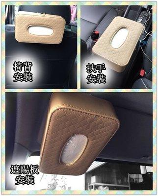多功能(附背扣) 車用面紙盒 紙巾盒 掛式面紙盒 椅背面紙盒 汽車面紙盒 抽取面紙盒