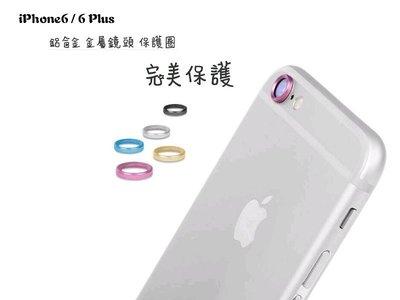 鋁合金 金屬防刮 按鍵圈 按鍵貼 鏡頭保護鏡頭圈 iPhone i6 6s i6s Plus 鏡頭貼 鏡頭保護套 防破裂
