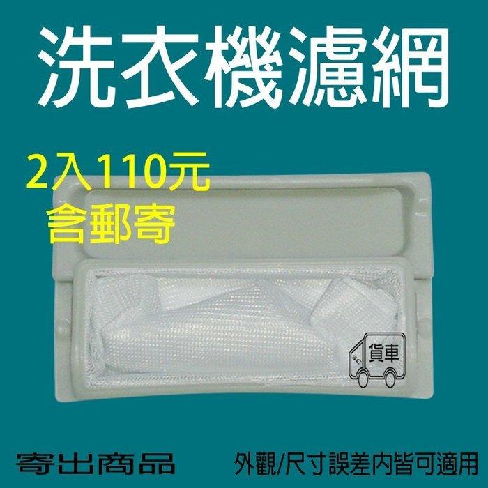 【兩塊郵寄110元】 國際洗衣機 過濾網 濾網 NA-F80HITT、NA-F80K1TT